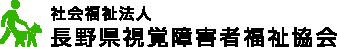 社会福祉法人長野県視覚障害者福祉協会