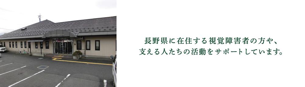 長野県に存在する視覚障害の方や、支える人たちの活動をサポートします。