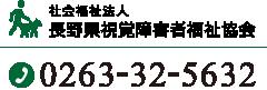 長野県視覚障害福祉協会0263-32-5632